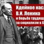 A genialidade de Lenin ajudará o mundo a encontrar um caminho para o futuro