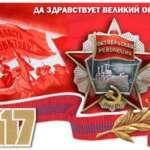 Viva a Grande Revolução Socialista de Outubro!